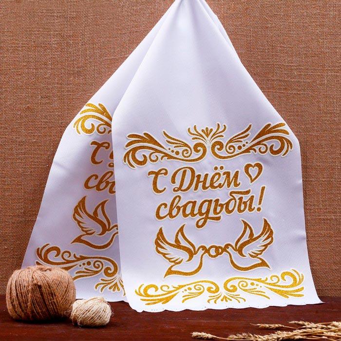 Рушник С днём свадьбы